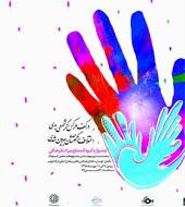 جشنواره کودک، صلح و میراث فرهنگی