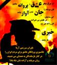 یادداشتی در رسایی فریادِ خاموشِ آتشنشانان عاشق ایران در اعلام پایان #دوران_پلاسکویی و آغاز #جریان_توسعه_پایدار در ایران