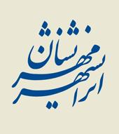 نشان مهر ایرانشهر۱۳۹۵: نکوداشت عبدالحسین وهاب زاده برای حمایت و حفاظت از گوناگونی زیستی فرهنگی ایران